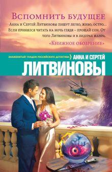 Литвинова А. В., Литвинов С.В. - Вспомнить будущее обложка книги