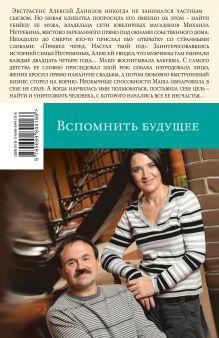 Обложка сзади Вспомнить будущее Анна и Сергей Литвиновы