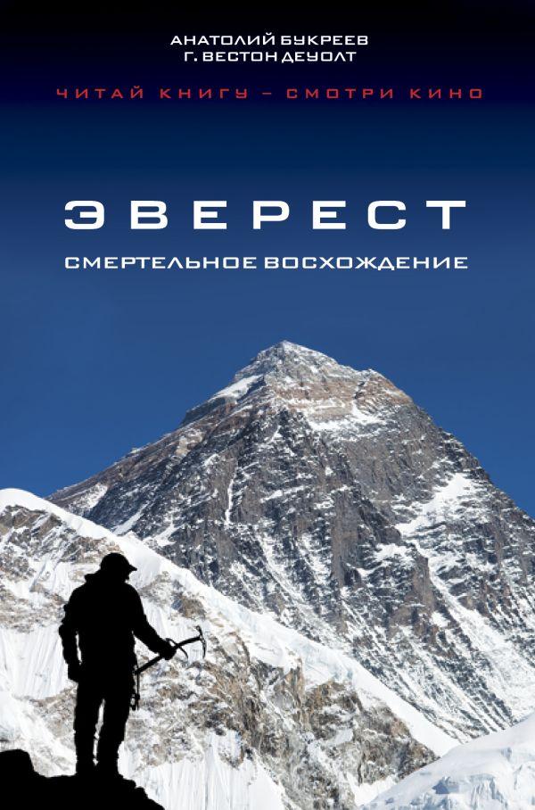 Восхождение на эверест книга скачать