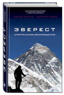 Букреев А., ДеУолт Г. - Эверест. Смертельное восхождение обложка книги