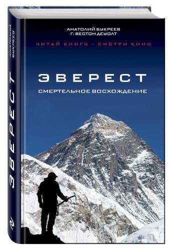 Эверест. Смертельное восхождение Букреев А., ДеУолт Г.