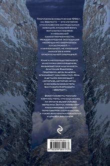 Обложка сзади Эверест. Смертельное восхождение Анатолий Букреев, Г. Вестон ДеУолт