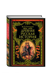 Погодин М.П. - Древняя русская история: до монгольского нашествия обложка книги