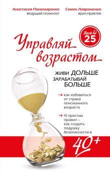 Обложка Управляй возрастом: живи дольше, зарабатывай больше Пономаренко А.А., Лавриненко С.В.