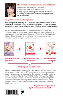 Обложка сзади Управляй возрастом: живи дольше, зарабатывай больше Пономаренко А.А., Лавриненко С.В.