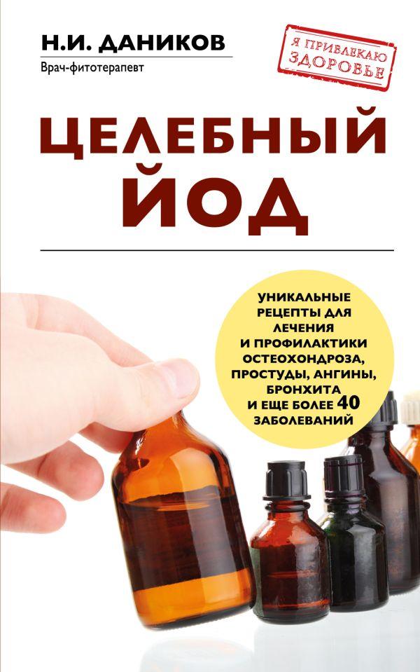 Целебный йод Автор : Даников Николай