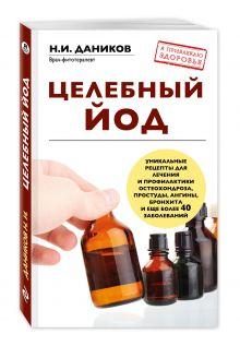 Даников Н.И. - Целебный йод обложка книги