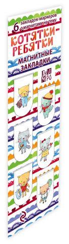Магнитные закладки. Котятки-ребятки (6 закладок полукругл.)