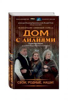 Арсеньева Е.А. - Свои, родные, наши! обложка книги