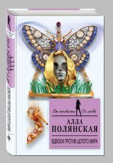Полянская А. - Вдвоем против целого мира обложка книги