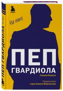 Балаге Г. - Пеп Гвардиола. На пике обложка книги