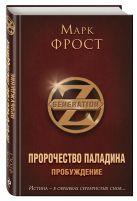 Фрост М. - Пророчество Паладина. Пробуждение' обложка книги