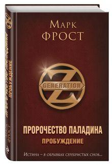 Пророчество Паладина. Пробуждение обложка книги