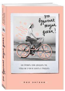 Пол Энгони - 101 лайфхак для двадцатилетних обложка книги