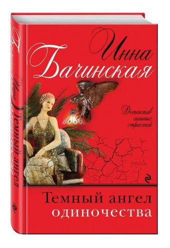 Темный ангел одиночества Бачинская И.Ю.