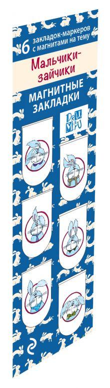 - Магнитные закладки. Мальчики-зайчики (6 закладок полукругл.) обложка книги