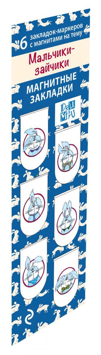 Магнитные закладки. Мальчики-зайчики (6 закладок полукругл.)