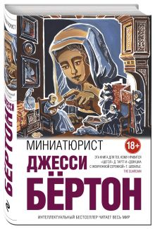 Бёртон Дж. - Миниатюрист обложка книги