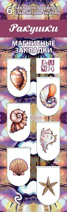 Обложка Магнитные закладки. Ракушки (6 закладок полукругл.)