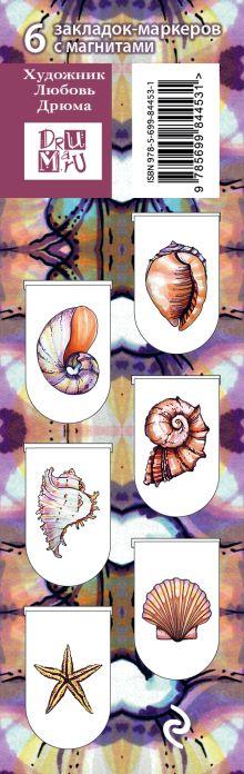 Обложка сзади Магнитные закладки. Ракушки (6 закладок полукругл.)