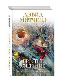 Митчелл Д. - Простые смертные обложка книги