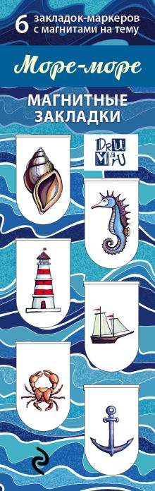 Обложка Магнитные закладки. Море-море (6 закладок полукругл.)