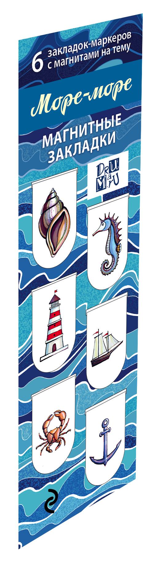 Магнитные закладки. Море-море (6 закладок полукругл.)