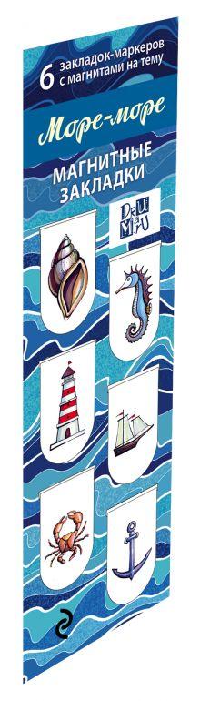 - Магнитные закладки. Море-море (6 закладок полукругл.) обложка книги