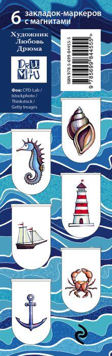 Обложка сзади Магнитные закладки. Море-море (6 закладок полукругл.)