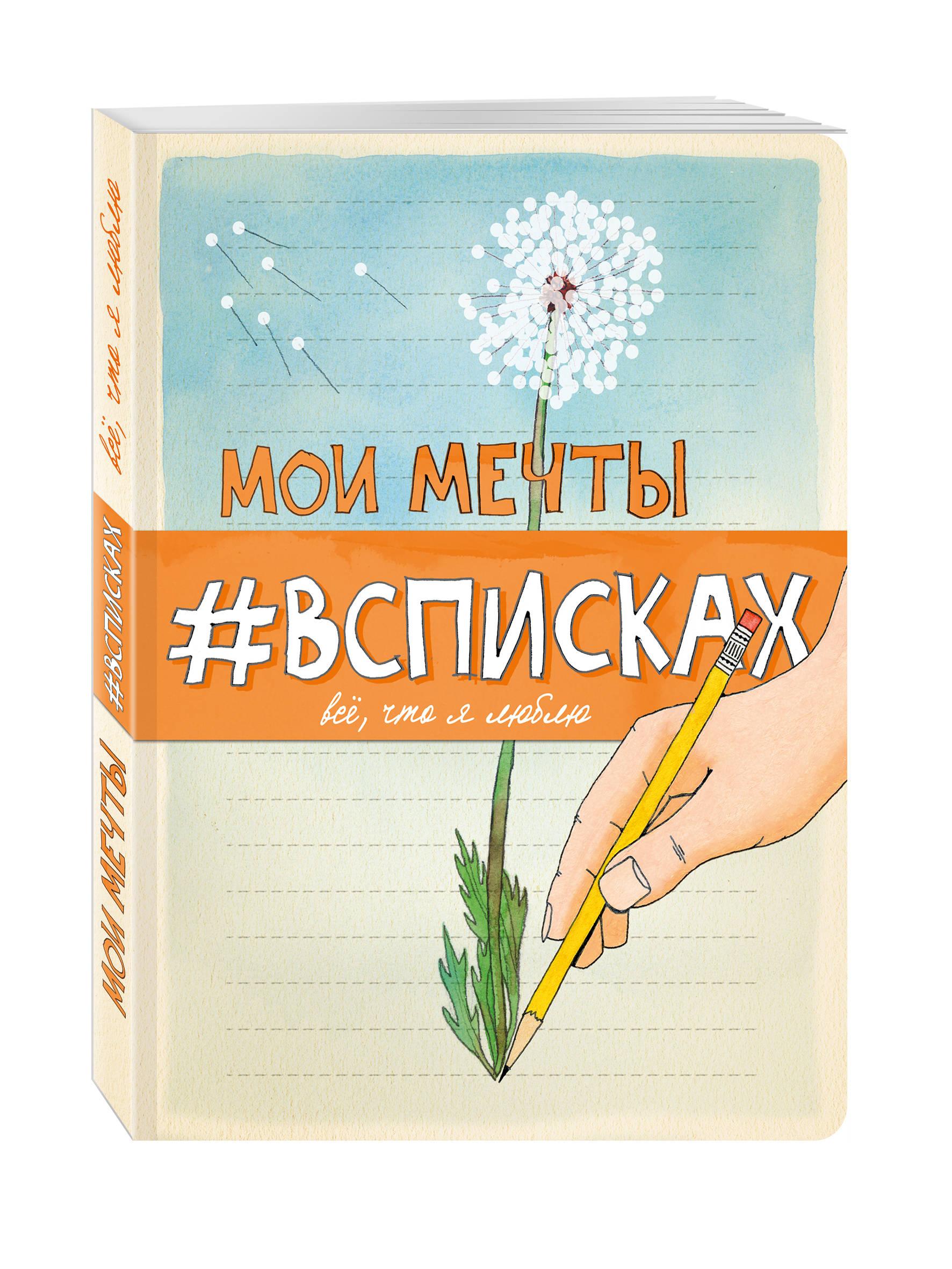 Мои мечты #всписках ( Нола Л.  )