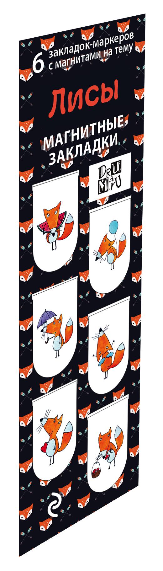 Магнитные закладки. Лисы (6 закладок полукругл.)