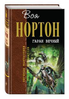 Нортон А. - Гаран Вечный обложка книги