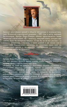 Обложка сзади Корабли на суше не живут Артуро Перес-Реверте