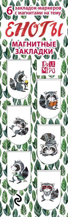 Обложка Магнитные закладки. Еноты (6 закладок полукругл.)