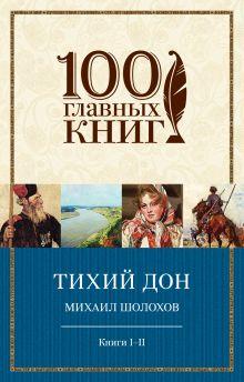 Обложка Тихий Дон. Книги I-II Михаил Шолохов