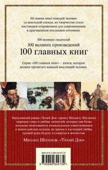Обложка сзади Тихий Дон. Книги III-IV Михаил Шолохов