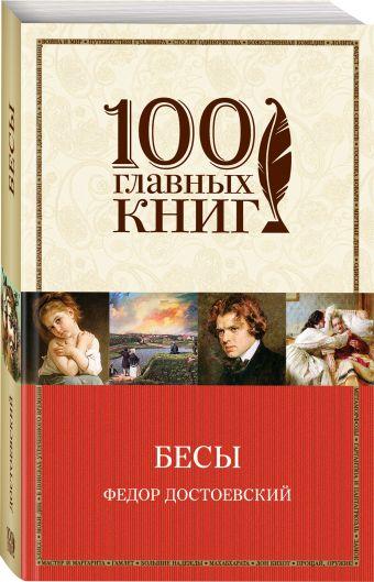 Бесы Достоевский Ф.М.