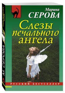 Серова М.С. - Слезы печального ангела обложка книги