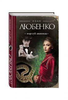 Любенко И.И. - Поцелуй анаконды обложка книги
