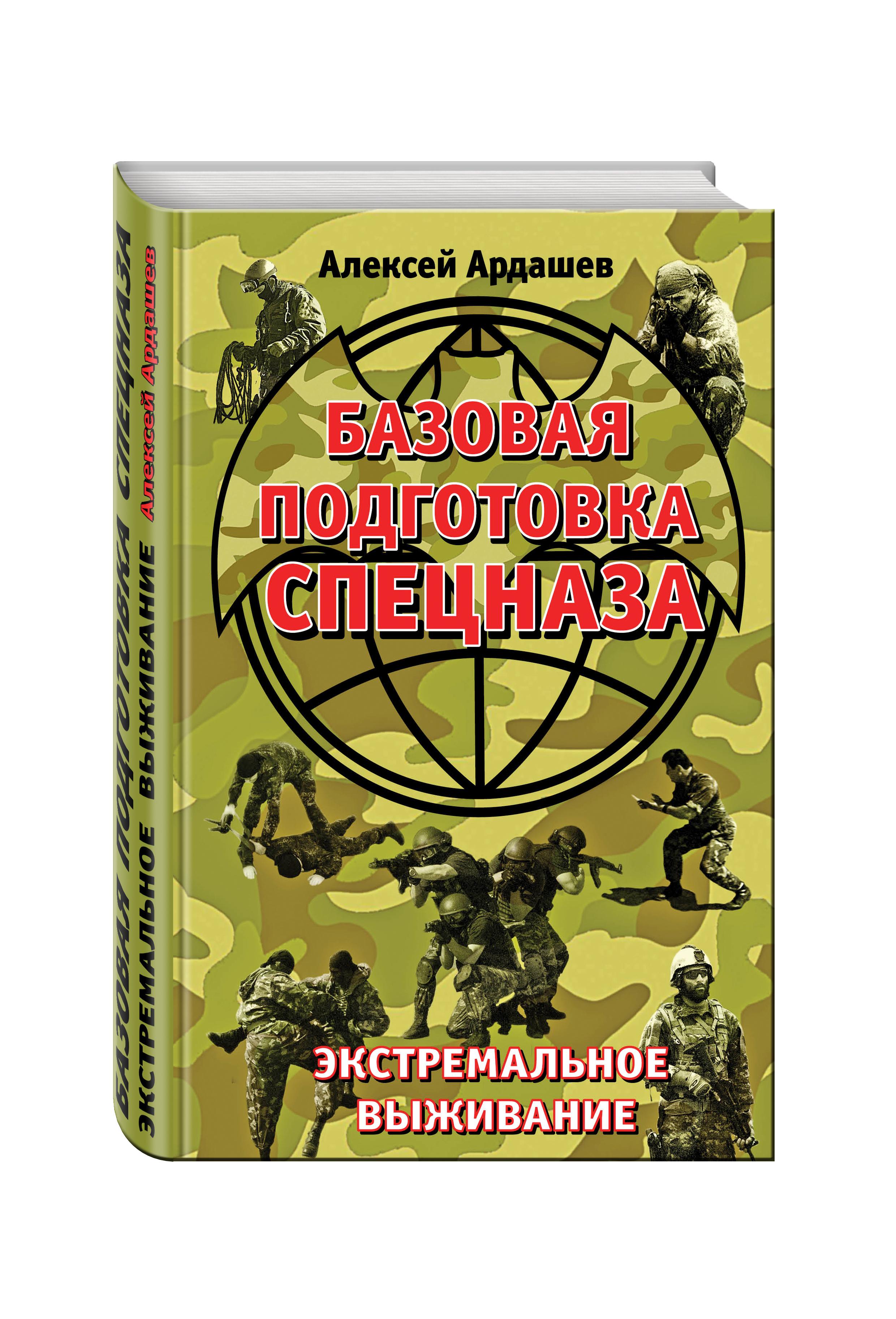 Базовая подготовка Спецназа. Экстремальное выживание ( Ардашев А.Н.  )