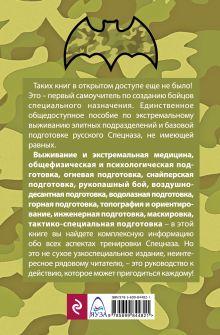 Обложка сзади Базовая подготовка Спецназа. Экстремальное выживание Алексей Ардашев