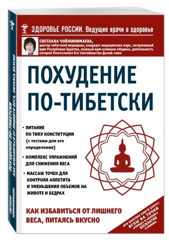 Похудение по-тибетски. Как избавиться от лишнего веса, питаясь вкусно Чойжинимаева С.Г.