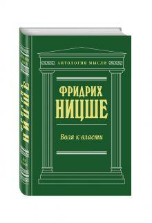 Ницше Ф.В. - Воля к власти (нов. текст) обложка книги