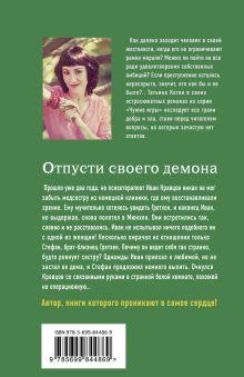 Обложка сзади Отпусти своего демона Татьяна Коган