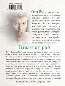 Обложка сзади Вдали от рая Олег Рой