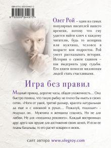 Обложка сзади Игра без правил Олег Рой
