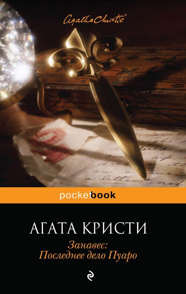 Книга эркюль пуаро скачать | znaniytutimredow.