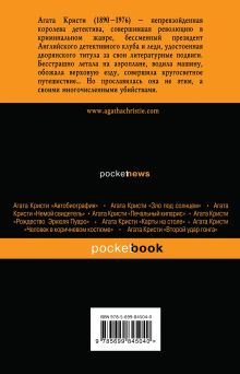 Обложка сзади Занавес: Последнее дело Пуаро Агата Кристи