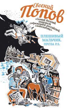 Обложка Плешивый мальчик. Проза P.S. Евгений Попов