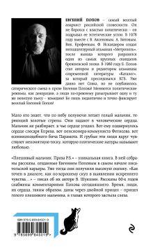 Обложка сзади Плешивый мальчик. Проза P.S. Евгений Попов